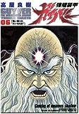 強殖装甲ガイバー (6) (角川コミックス・エース)
