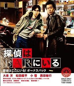 探偵はBARにいる 【Blu-ray1枚+DVD2枚組】「探偵はここにいる! ボーナスパック」  / 大泉 洋、松田龍平、橋本 一