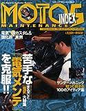 モト・メンテナンス・インデックス 5 (NEKO MOOK 893)
