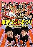 MCアンジャッシュin東京コントまつり「ゴムパッチン顔面直撃!」の巻 [DVD]