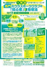 """陸上競技を始めた """" 1年目 """" にやるべきトレーニング~ 名門 ミウラスポーツクラブ の 「 初心者 」 指導法 ~[ 陸上 DVD番号 824 ]"""