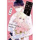 ハツコイ×アゲイン (7) (フラワーコミックス)