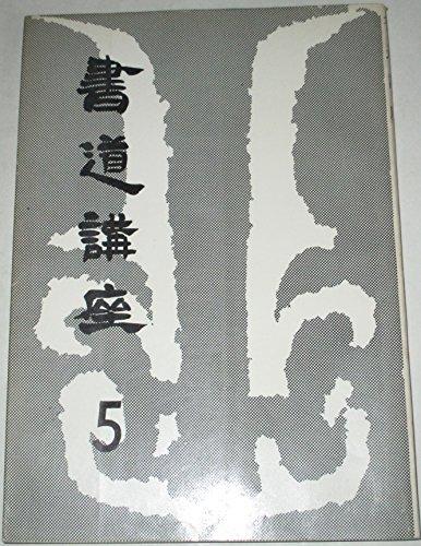 書道講座〈第5〉篆書・篆刻篇 (1956年)
