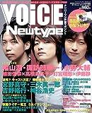 VOiCE Newtype (ボイスニュータイプ) 2007年 10月号 [雑誌] 画像