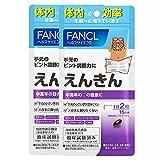 FANCL えんきん 約15日分×2袋