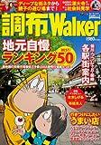 ウォーカームック  61804‐53  調布ウォーカー (ウォーカームック 349)