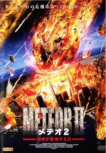 メテオ 2 地球が崩壊する日