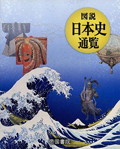 図説 日本史通覧の詳細を見る