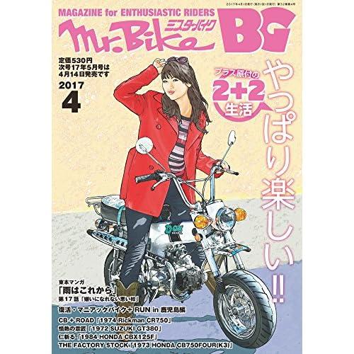 Mr.Bike BG (ミスター・バイク バイヤーズガイド) 2017年4月号 [雑誌]