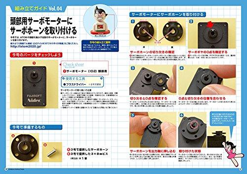 コミュニケーション・ロボット 週刊 鉄腕アトムを作ろう!  2017年 4号 5月23日号【雑誌】