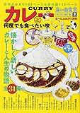 カレー何度でも食べたい味―特選オールよみきり漫画 (ぐる漫)