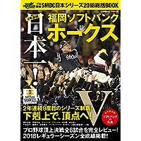 プロ野球SMBC日本シリーズ2018総括BOOK (COSMIC MOOK)