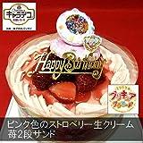 苺2段サンド/キラキラ☆プリキュアアラモード・キャラデコ・ストロベリー色の生クリーム苺デコレーションケーキ5号(バースデーオーナメント・キャンドル6本付き)