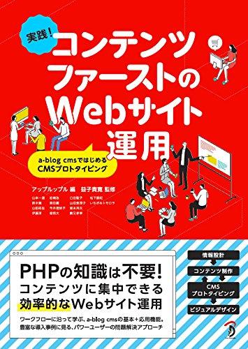 実践! コンテンツファーストのWebサイト運用 a-blog cmsではじめるCMSプロトタイピングの詳細を見る