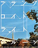 XKHOME特別編集4FLライトのルーツ (エクスナレッジムック―X-Knowledge HOME特別編集) 画像