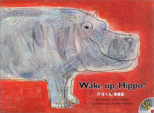 かばくん―Wake up,hippo! (R.I.C. story chest)の詳細を見る