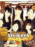 声優アニメディア 2007年 05月号 [雑誌] 画像