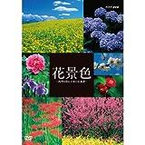 花景色 ?四季を彩る 日本の名風景?【NHKスクエア限定商品】