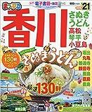 まっぷる 香川 さぬきうどん 高松・琴平・小豆島'21 (マップルマガジン 四国 3)