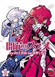 開花のススメ 2 (チャンピオンREDコミックス)
