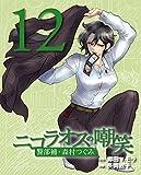 ニコラオスの嘲笑(12) (週刊女性コミックス)