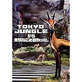 TOKYO JUNGLEから大切なこと教わった。 (ファミ通BOOKS)