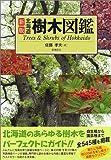 新版 北海道樹木図鑑 (Alice field library)
