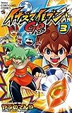 イナズマイレブン GO(3) (てんとう虫コミックス)