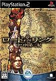 ロード・オブ・ザ・リング 中つ国第三紀 (PlayStation2)