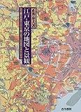 江戸・東京の地図と景観―徒歩交通百万都市からグローバル・スーパーシティへ