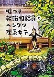嘘つき就職相談員とヘンクツ理系女子 (角川文庫)