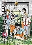 アイアンバディ(4) (モーニングコミックス)