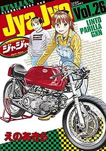 ジャジャ(26) (サンデーGXコミックス)