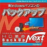 HD革命/BackUp Next Ver.5 Standard 1台用|ダウンロード版