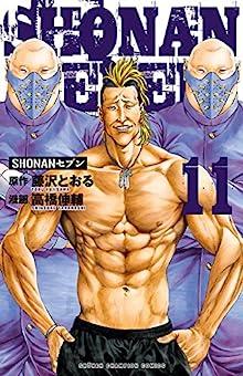 [藤沢とおるx高橋伸輔] SHONANセブン 第01-11巻