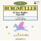 ピアノ教則シリーズ9 ブルグミュラー(1)25のやさしい練習曲