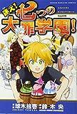 迷え!七つの大罪学園!(3) (講談社コミックス)