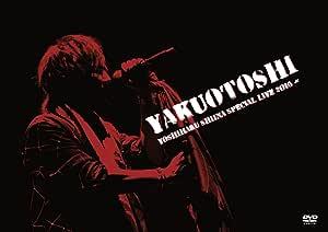 YAKUOTOSHI [DVD]