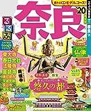 るるぶ奈良'20 (るるぶ情報版(国内))