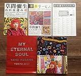 草間彌生 展 わが永遠の魂 My Eternal Soul 展覧会 図録 新国立美術館 前衛 美術 館 アート 水玉 Yayoi Kusama