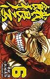 餓狼伝 6 (少年チャンピオン・コミックス)