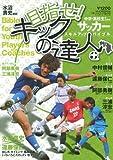 目指せ!キックの達人―中学・高校生のためのサッカースキルアップバイブル (B・B MOOK 620 スポーツシリーズ NO. 493)