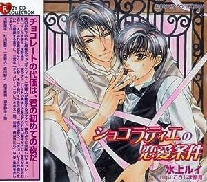 RUBY CD COLLECTION ショコラティエの恋愛条件