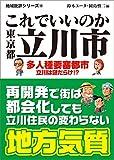 地域批評シリーズ18 これでいいのか東京都立川市