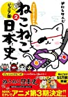 マンガでよくわかる ねこねこ日本史 ジュニア版 第2巻