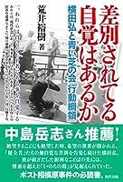 差別されてる自覚はあるか: 横田弘と青い芝の会「行動綱領」