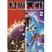 幻魔大戦 Rebirth 2 (少年サンデーコミックススペシャル)