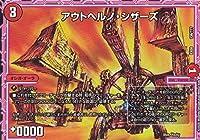 デュエルマスターズ DMEX08 136/??? アウトヘルノ・シザース 謎のブラックボックスパック (DMEX-08)