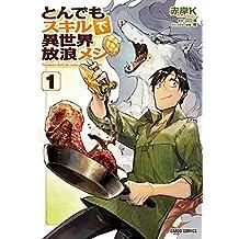 とんでもスキルで異世界放浪メシ 1 (ガルドコミックス)