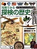 写真でみる探検の歴史 (「知」のビジュアル百科)